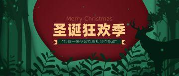 剪纸风圣诞主题通用公众号首图