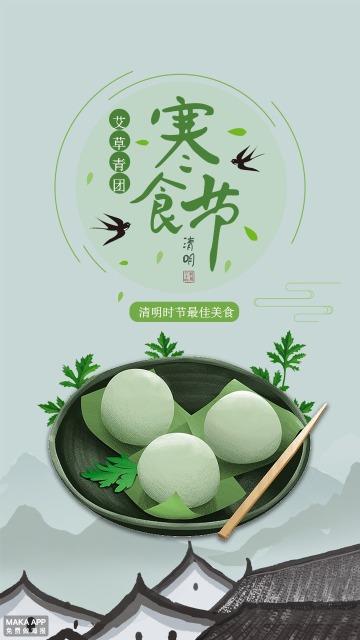 寒食节清明节寒食节插画清明节海报