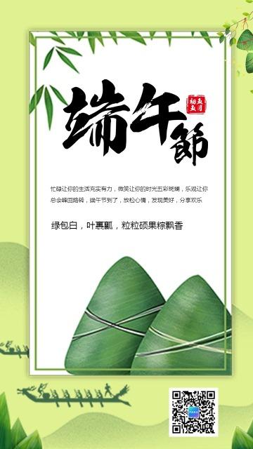 传统古风端午节祝福贺卡海报