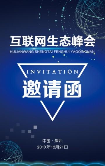 高端星空蓝色科技风互联网生态峰会发布会晚宴客户答谢会邀请函