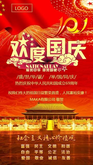 十一庆国庆69周年企事业单位及个人节日祝福贺卡宣传海报
