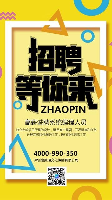 时尚简约企事业单位招聘宣传海报