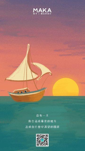 哥伦布日航海家 鼓励唯美插画心情日签