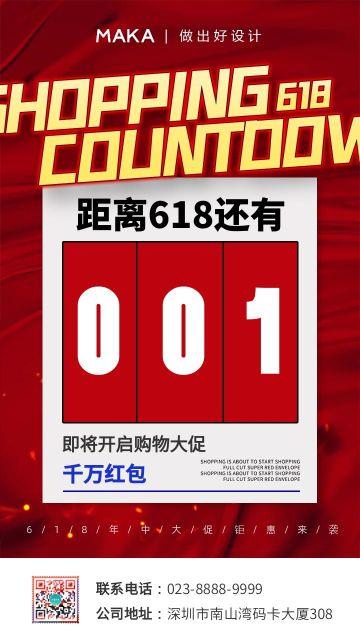 红色简约风格618活动倒计时海报