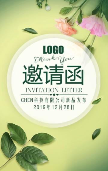 小清新花朵会议会展企业通用邀请函H5模板