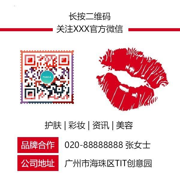 浪漫红色唇印美妆美容公众号二维码