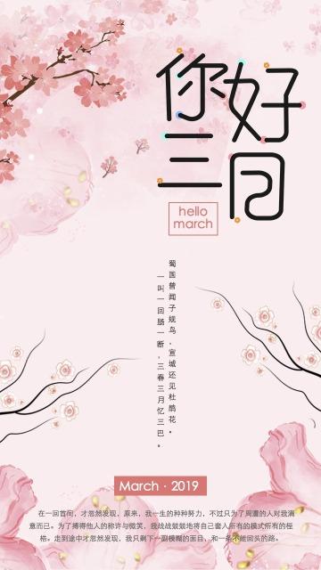 日签心情你好三月手机海报