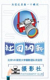 蓝手绘校园摄影社团招新H5