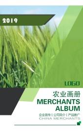 商务清新农业画册企业宣传推广H5