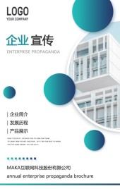 高端简约商务企业宣传公司宣传画册招商手册H5