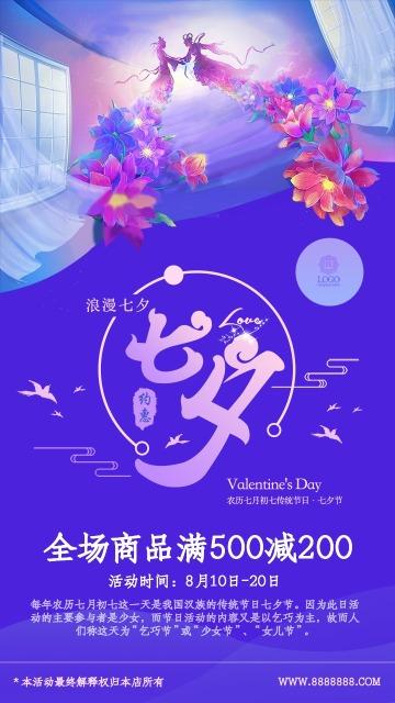 浪漫七夕,约惠七夕,全场商品满500减200。