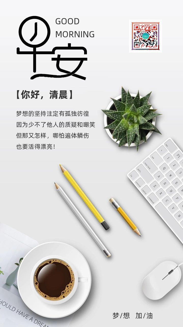 简约清新企业/个人早安/日签/励志宣传海报