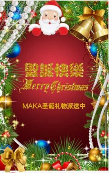 圣诞节祝福、圣诞礼物派送、圣诞节贺卡