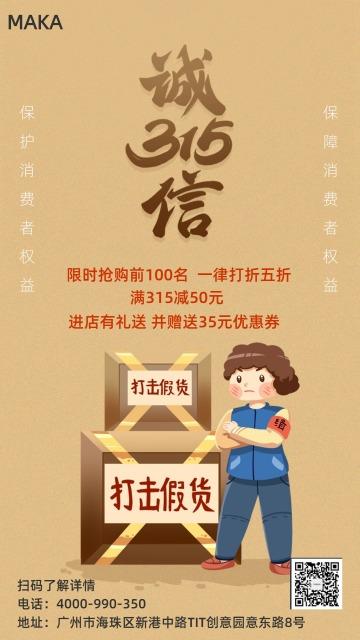 315消费者权益保护日促销活动宣传社会名片模版