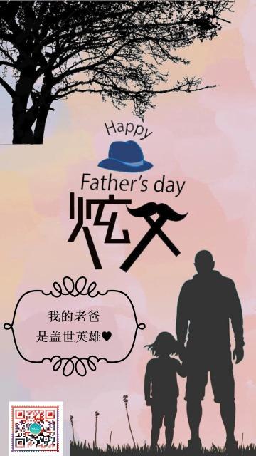 感恩父亲节节日快乐海报