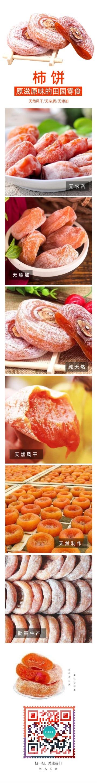 美食柿饼扁平简约风格产品详情页宣传海报