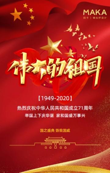红色大气中国建国历史伟大时刻爱国教育宣传H5模板