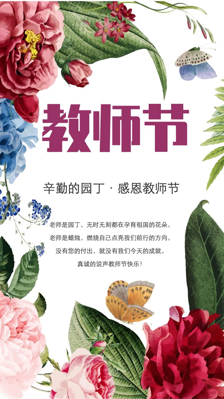 白色扁平简约2019教师节温馨祝福海报