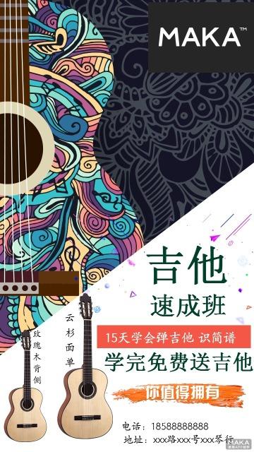 吉他培训招生宣传海报民族风(免费送吉他)