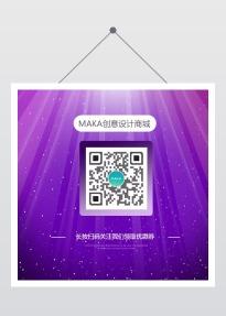 创意紫色时尚美妆电商微商节日推广促销引导关注通用型微信二维码