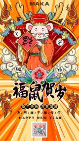 国潮风鼠年新春宣传海报