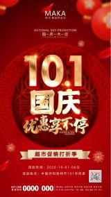 红色简约大气中秋国庆超市卖场促销宣传手机海报