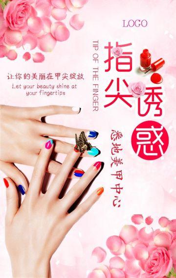 创意简约时尚炫彩日式风美甲开业促销