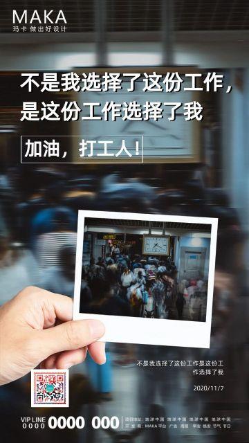 摄影风格简约扁平打工人生活励志心情日签宣传海报