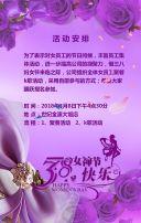紫色简约三八节妇女节女神节节日祝福翻页H5