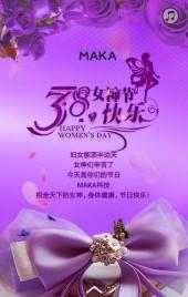 三八节/妇女节/女神节/女王节/节日问候/祝福/贺卡/聚餐/聚会