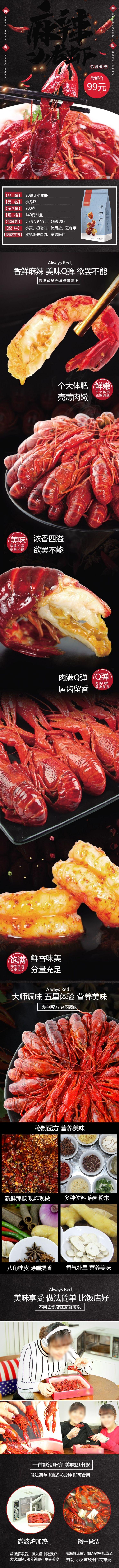 时尚美味龙虾食品电商详情页