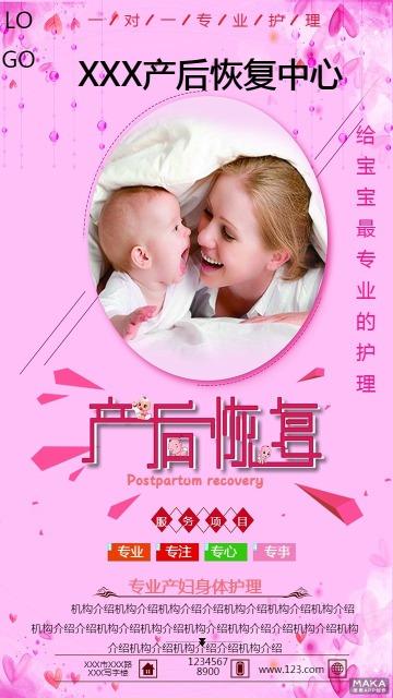 浅紫色甜心母婴护理中心通用宣传海报