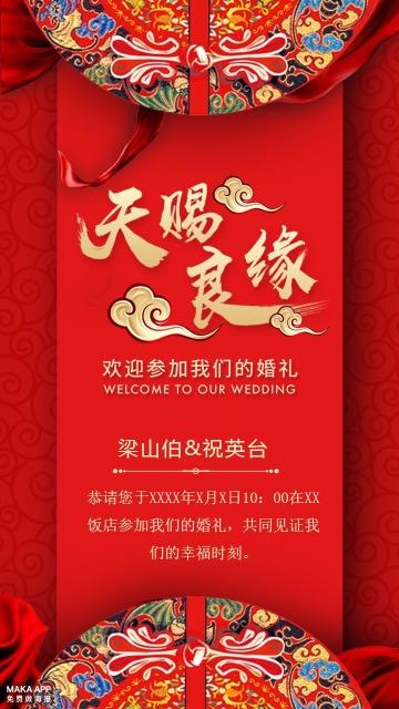 红色中国风婚礼邀请函手机海报