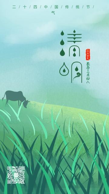 简约绿色清新清明放牛清明节节气日签心情语录早安二十四节气宣传海报