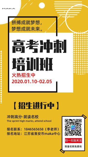 亮黄色扁平简约春季高考冲刺班招生宣传海报