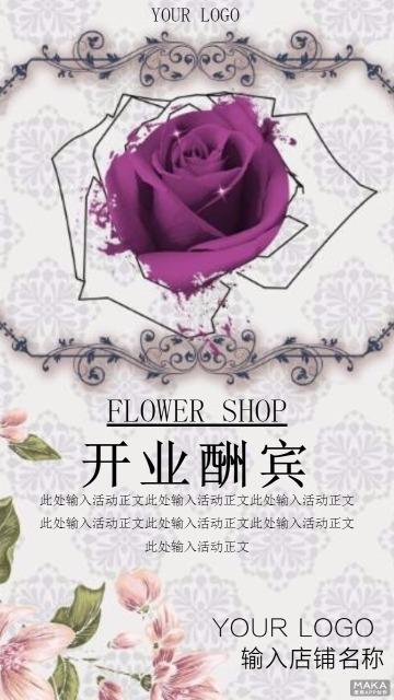 花店开业酬宾促销活动海报模板