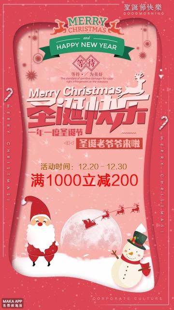 圣诞节平安夜活动促销优惠大减价模版
