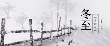 白色清新文艺二十四节气冬至公众号封面头图