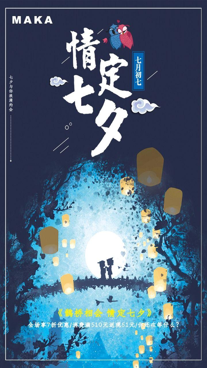简约情定七夕促销优惠海报
