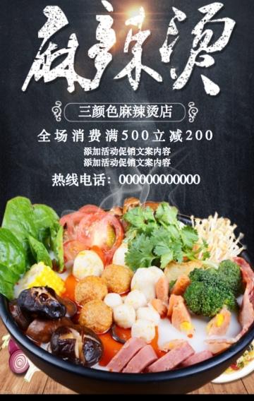 麻辣烫餐饮美食推广宣传单页海报