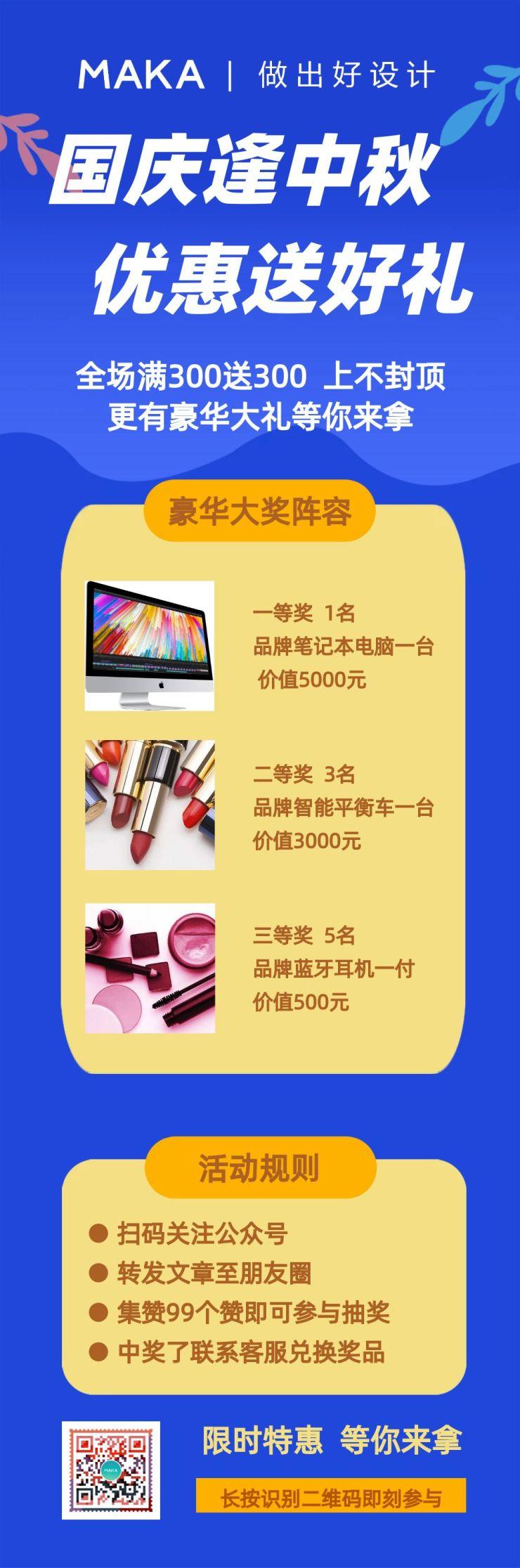 蓝色简约风国庆中秋折扣促销宣传文章长图