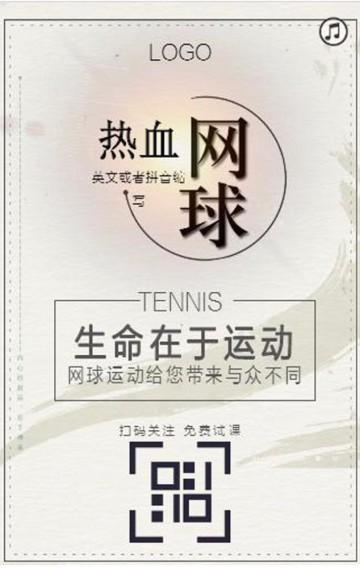 网球/网球培训/培训班/招生宣传