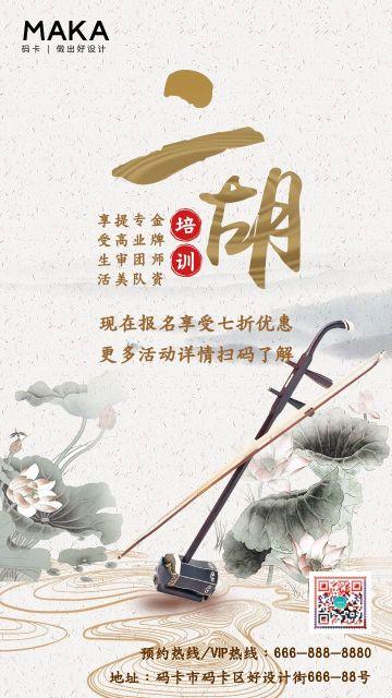 灰色中国风二胡培训招生宣传海报
