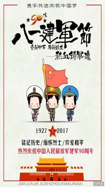 八一建军节文化宣传海报