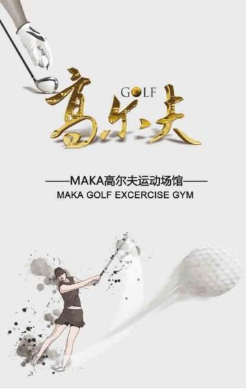 高档简约高尔夫运动场馆介绍宣传