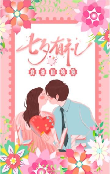 卡通手绘唯美清新粉色七夕情人节H5