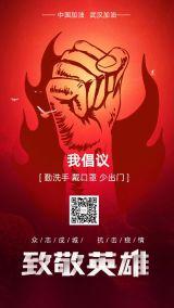 新冠肺炎致敬英雄疫情防疫武汉加油同心协力日签共同抗疫公益宣传手机版海报