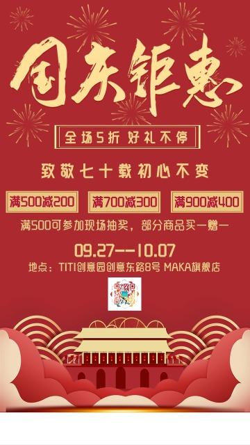 时尚简约红色国庆节产品促销宣传海报