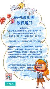 浅蓝色卡通手绘早教幼儿园活动放假开学通知海报