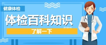 体检百科知识宣传简约卡通微信公众号封面